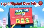 Flipstart Days Sale 2020: 1 जून से शुरू हो रही सेल, 70% तक का मिलेगा डिस्काउंट