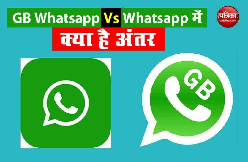 जानें GB Whatsapp और Whatsapp में क्या है अंतर, कैसे करेंगे इस्तेमाल
