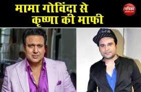Krushna Abhishek Birthday: मामा Govinda से माफी मांगना चाहते हैं कृष्णा, बड़ी वजह से आई थी रिश्तों में दरार