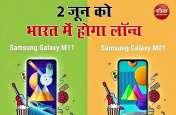 2 जून को Samsung Galaxy M11 और Galaxy M01 दोपहर 12 बजे होगा लॉन्च, जानें फीचर्स