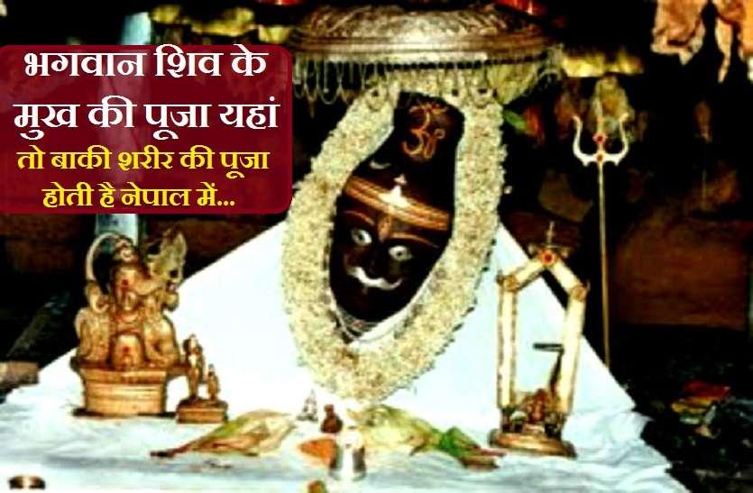 पंच केदार का रहस्य: देश के इस मंदिर में होती है केवल भगवान भोलेनाथ के मुख की पूजा