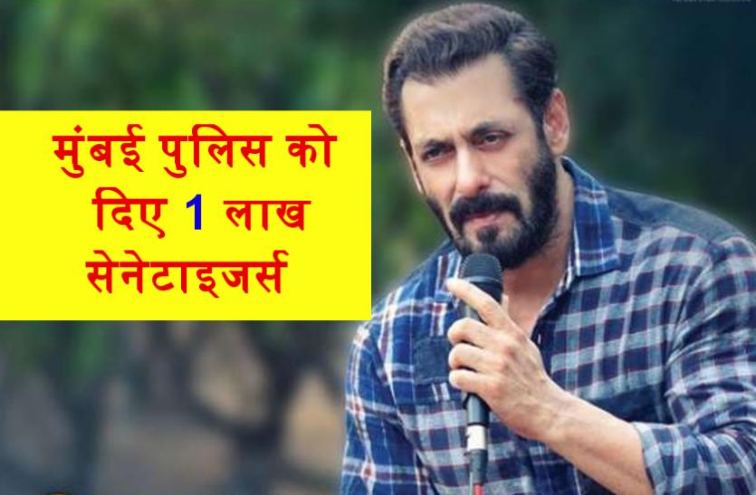 Photo of Salman Khan ने मुंबई पुलिस को बांटे 1 लाख सेनेटाइजर्स, महाराष्ट्र सीएम ने कहा- शुक्रिया