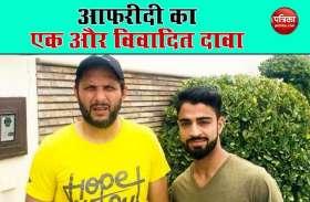 Shahid Afridi का दावा- उनसे ट्रेनिंग लेने पाकिस्तान आया था Kashmiri Cricketer, तीन महीने रहा उनके घर
