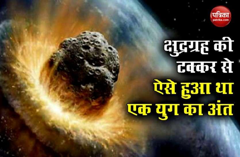 6.6 करोड़ साल पहले हुए महाविनाश की सच्चाई आई सामने, जानें कैसे खत्म हुआ डायनासोर का वजूद