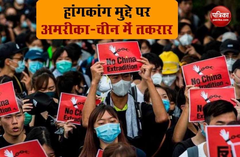 Photo of Hong Kong मुद्दे पर अमरीकी कदम से बौखलाया चीनी मीडिया, कहा- वाशिंगटन को भी भुगतना होगा नुकसान