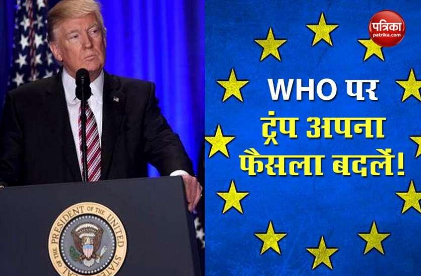 America से EU ने किया आग्रह, WHO से अलग होने के फैसले पर दोबारा हो विचार