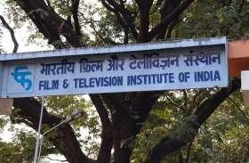 FTII ने शुरू किया ऑनलाइन फिल्म appreciation कोर्स, ऐसे करें अप्लाई