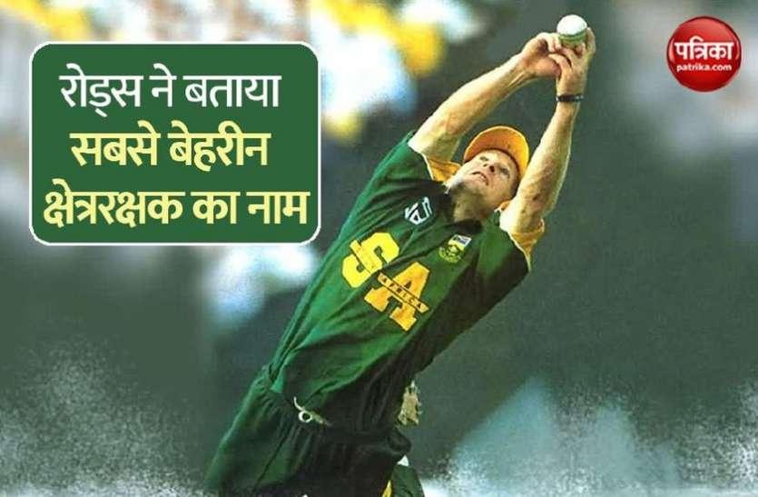 Jonty Rhodes ने बताया AB Deviliers को सर्वश्रेष्ठ क्षेत्ररक्षक, भारतीय खिलाड़ी का भी लिया नाम