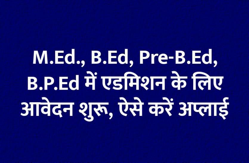 M.Ed., B.Ed, Pre-B.Ed, B.P.Ed प्रवेश परीक्षाओं के लिए करें आवेदन