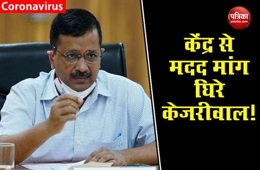 CM Arvind Kejriwal ने स्टाफ की सैलरी के लिए केंद्र से मांगी मदद, BJP नेता बोले- विज्ञापनों ने उड़ाया पैसा