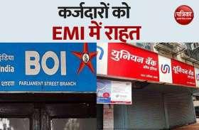 BOI और UBI Bank ने किया Home, Car और Personal Loan के Interest Rates को किया सस्ता