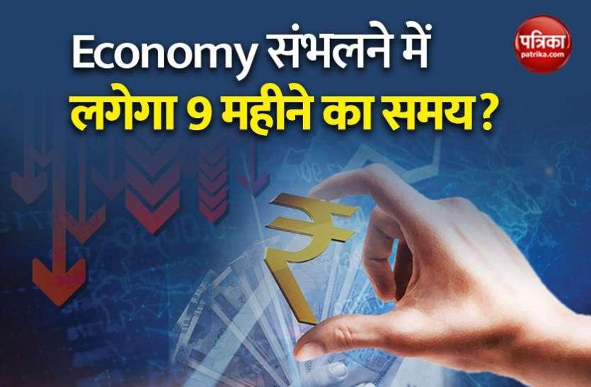 'Indian Economy को संकट से उबरने में लग सकता है 9 महीने तक का समय'