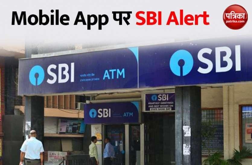 SBI Alert : Mobile App Download करते वक्त इन बातों का रखें ध्यान, वर्ना लग सकता है चूना