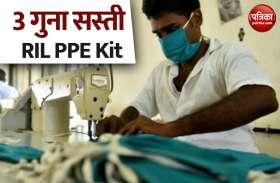 Reliance ने दी China को जबरदस्त टक्कर, बनाई तीन गुना सस्ती PPE Kit
