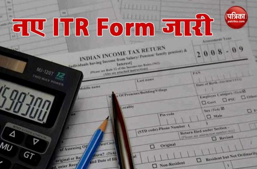 Income Tax Department ने जारी किए New ITR Forms, जानिए किस तरह के हुए बदलाव?