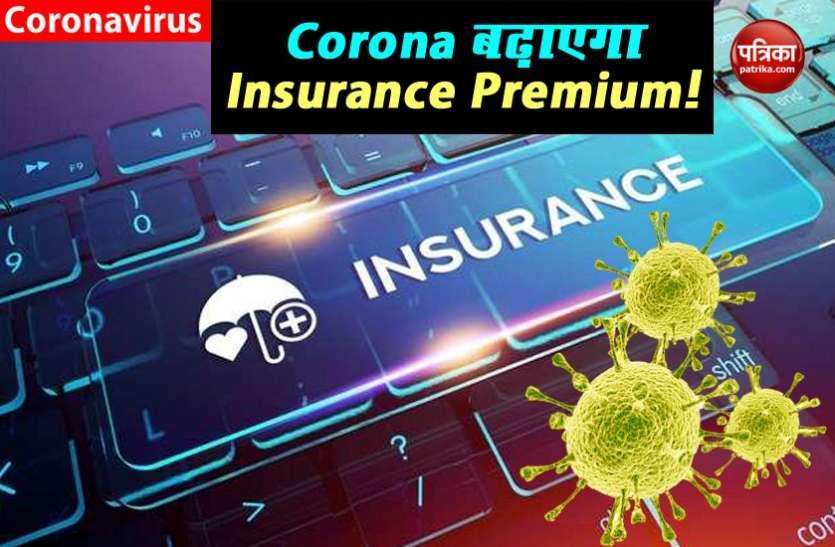 आपके Investment की EMI पर लग सकता है Corona डंक, बढ़ सकता है Life Insurance का 40 फीसदी Premium