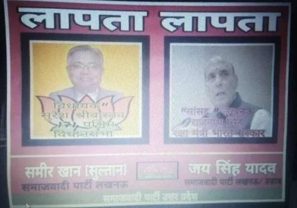लखनऊ में राजनाथ सिंह के लगे लापता के पोस्टर, दो सपा कार्यकर्ता गिरफ्तार