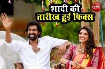 8 अगस्त को शादी करने जा रहे हैं Rana Daggubati और Miheeka Bajaj, पिता ने दी जानकारी