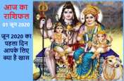 आज का राशिफल : सोमवार को इन लोगों पर रहेगा भगवान शंकर की खास कृपा