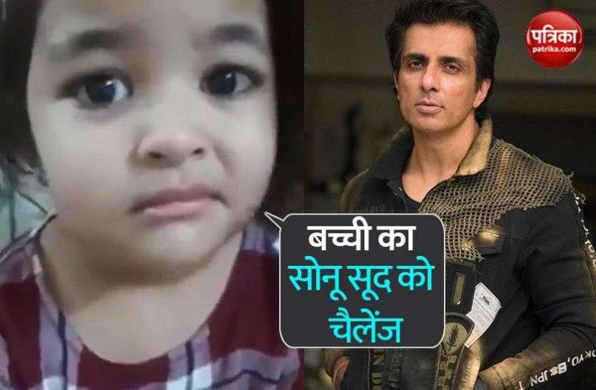 पापा की परेशानी को लेकर बच्ची ने Sonu Sood को किया याद, मां को नानी के घर भेजने की कही बात, देखें वीडियो