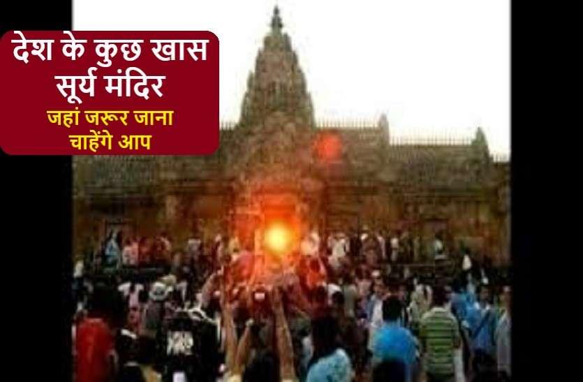 सूर्य मंदिर जो हैं बेहद खास, आपको चौंका देंगी इनकी मान्यताएं व वास्तुकला