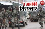 Jammu Kashmir: सुरक्षाबलों की बड़ी कामयाबी, LeT के 3 आतंकी गिरफ्तार, हथियारों का जखीरा भी बरामद