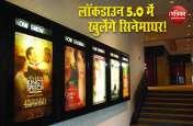 Lockdown 5.0: एक बार फिर से Cinema Halls के हाथ लगी निराशा, हिंदी सिनेमा जगत पर बना हुआ है संकट