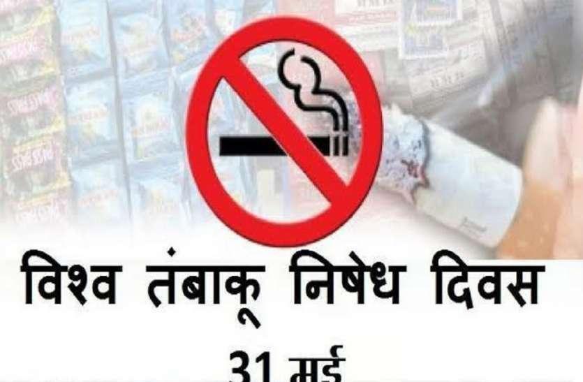 तंबाकू का सेवन खतरनाक, इससे दूर रहें, जानिए कैसे बरबाद करता है पूरा परिवार