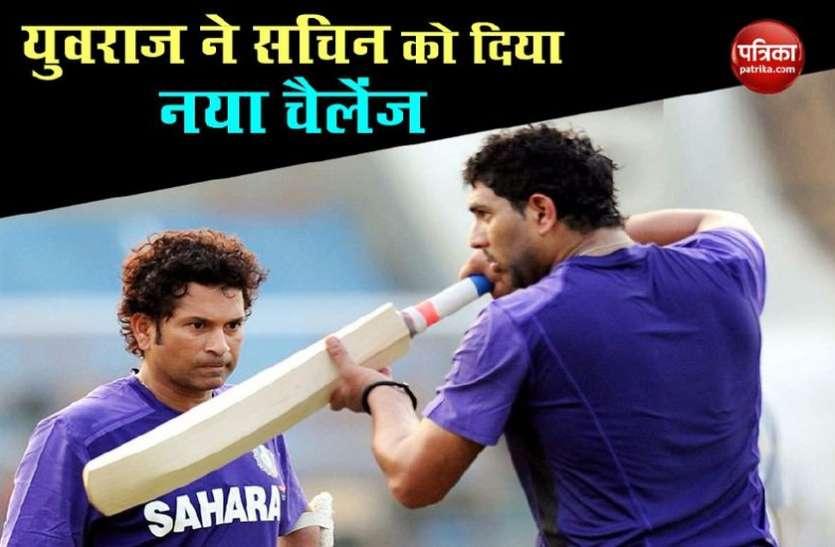 Yuvraj Singh ने Sachin Tendulkar को दिया किचन चैलेंज, आंख पर काली पट्टी बांध करना होगा पूरा, देखें Video