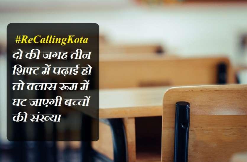 Re Calling kota : क्लासरूम में संभव है डिस्टेंसिंग के साथ पढ़ाई