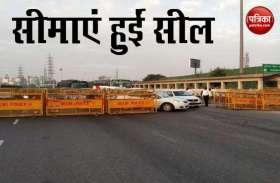 हरियाणा ने सीमा खोली, दिल्ली ने बंद की
