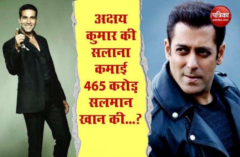 Bollywood सितारों की सलाना कमाई सुनकर आपके भी उड़ जाएंगे होश, Akshay Kumar  ने दी Salman Khan को मात