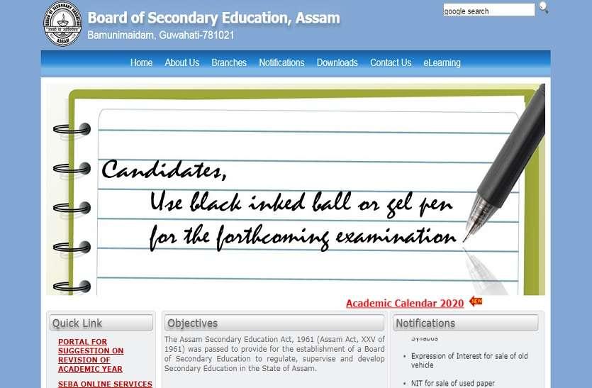 असम 10वीं बोर्ड के परिणाम 6 जून को होंगे घोषित