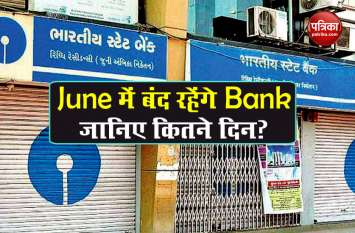 June में SBI से लेकर UBI और PNB तक इतने दिन बंद रहेंगे सभी Bank, लिस्ट देखकर निपटाएं अपने काम