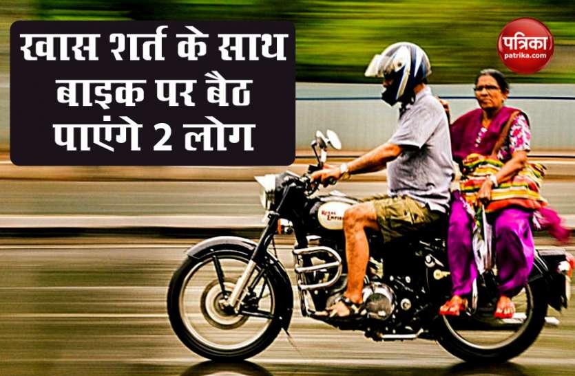 Unlock 1.0: बाइक पर बैठ सकते हैं दो लोग लेकिन ख़ास शर्त के साथ, नहीं मानी बात तो भरना पड़ेगा जुर्माना
