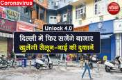 Unlock 1.0: सैलून-नाई समेत सभी दुकानें खुलेंगी, एक हफ्ते के लिए सील होंगे दिल्ली के सभी बॉर्डर