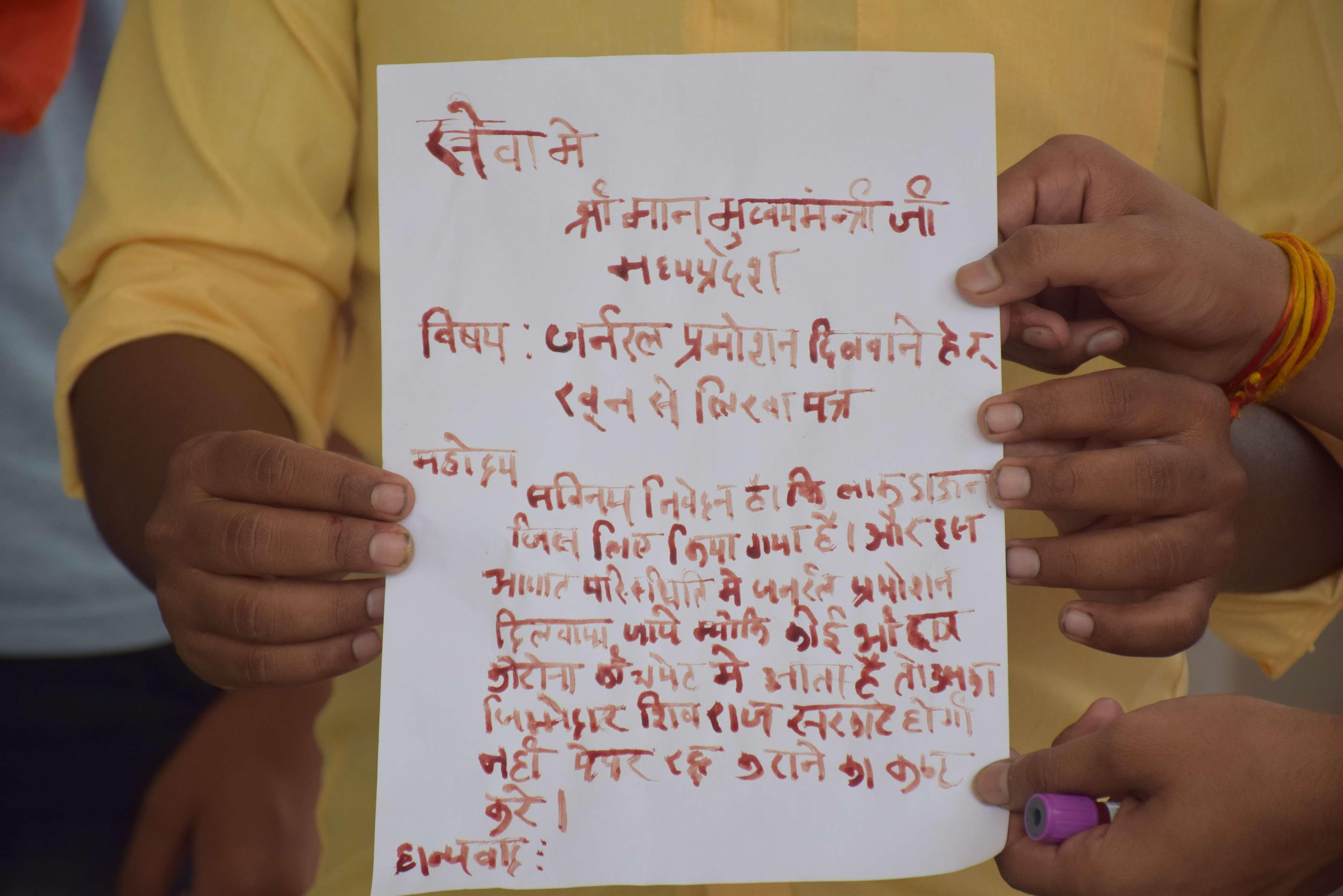 युवाओं ने शिवराज मामा को लिखा खून से खत, देखें फोटो में