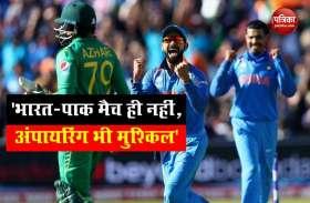 Ian Gould ने कहा, India vs Pakistan क्रिकेट मैच के दौरान आती हैं बहुत मुश्किलें