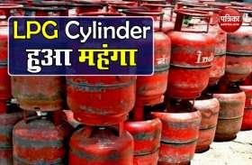 आम आदमी को झटका, LPG Gas Cylinder महंगा, जानिए New Delhi से Kolkata और Chennai में कितने हुए दाम