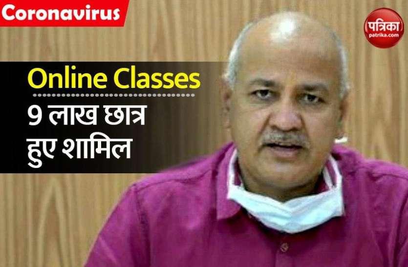 Delhi के शिक्षा मंत्री सिसोदिया ने कहा- Lockdown में 9 लाख छात्र ऑनलाइन क्लास में हुए शामिल