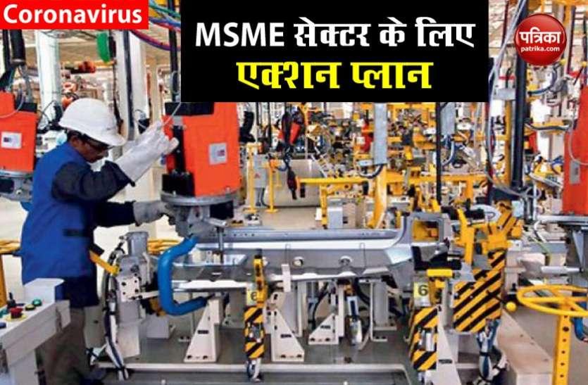 MSMEs सेक्टर में होगी नौकरी की बरसात, निवेश के लिए 20 हजार करोड़ का लोन देगी मोदी सरकार