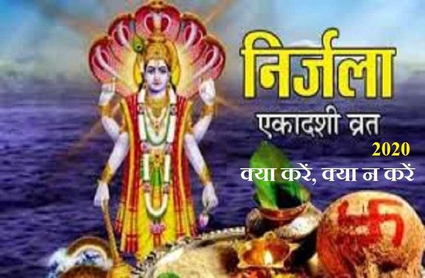 https://www.patrika.com/dharma-karma/nirjala-ekadashi-2020-and-its-importance-6142229/