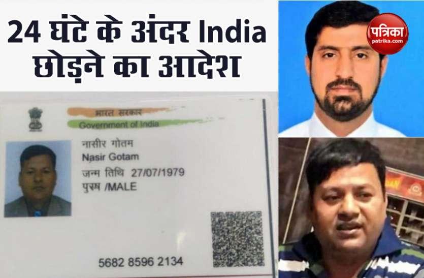 Delhi : जासूसी करते पकड़े गए Pak उच्चायोग के 2 अधिकारी, 24 घंटे के अंदर India छोड़ने का आदेश