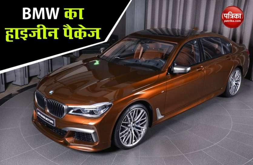 BMW ग्रुप ने पेश किया हाइजीन पैकेज, ग्राहकों को मिलेगा फायदा
