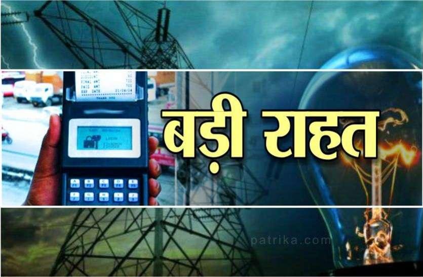 उपभोक्ता को राहत: अब बिजली का बिल देना होगा केवल 50 रुपए, अलग-अलग स्लैब में मिलेगा फायदा