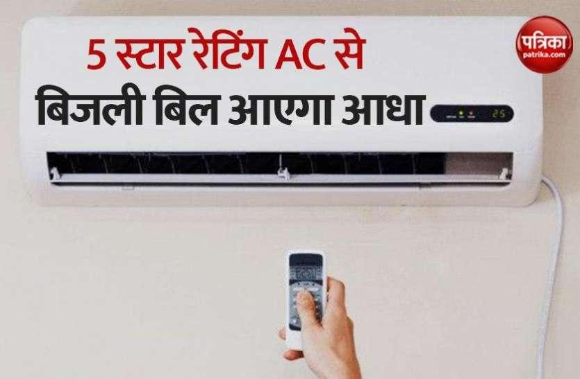 जानें कौन से Star Rating वाला AC घर का बिजली बिल करेगा आधा