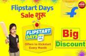 Flipstart Days Sale 2020: कई प्रोडक्ट्स पर 80% तक का Discount Offer