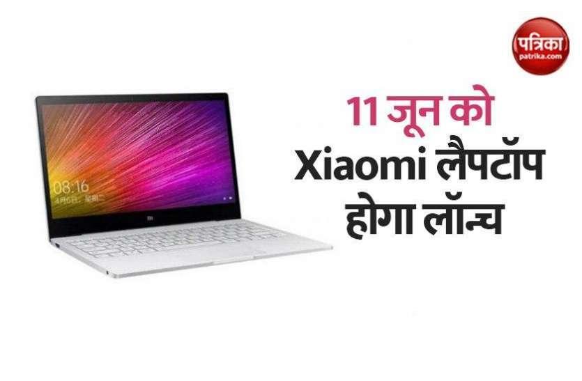11 जून को Xiaomi Redmibook Laptop भारत में होगा लॉन्च, Dell और HP को मिलेगी टक्कर