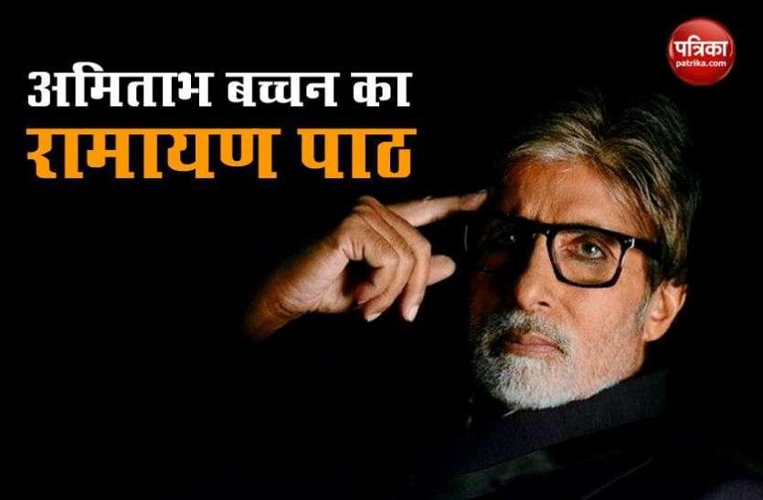Amitabh Bachchan ने सुबह की पूजा में पढ़ी रामायण की चौपाई, नाम और नामी के रिेश्ते को बताया