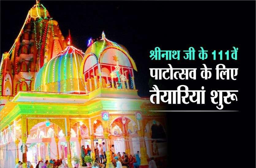110 वर्ष पहले पहले स्थापित बड़े श्रीनाथजी मंदिर का पाटोत्सव क्यों है खास
